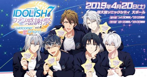 アイドリッシュセブン ファン感謝祭vol.4 Welcome!愛なNight!【夜の部ライブビューイング】