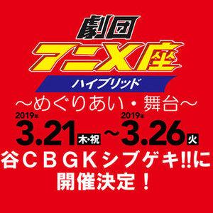劇団アニメ座ハイブリッド ~めぐりあい・舞台~ 【3/21】