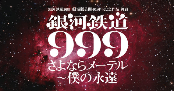 舞台『銀河鉄道999』~ライブ イン北九州2019~