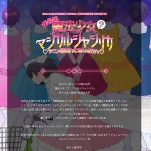 [Otona Project第二十三弾] 演劇ユニット【爆走おとな小学生】 第九回全校集会 『舞台版「魔法少女(?)マジカルジャシリカ」♡アニメ版なんてありません♡』4月10日(水)夜公演