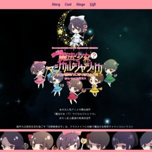 [Otona Project第二十三弾] 演劇ユニット【爆走おとな小学生】 第九回全校集会 『舞台版「魔法少女(?)マジカルジャシリカ」♡アニメ版なんてありません♡』4月13日(土)夜公演