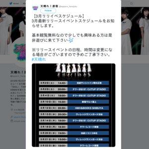 天晴れ!原宿 ニューシングル リリースイベント 3/18