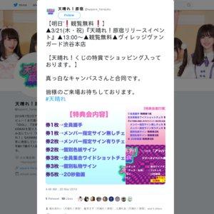 天晴れ!原宿 ニューシングル リリースイベント 3/21