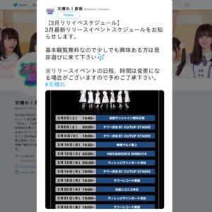 天晴れ!原宿 ニューシングル リリースイベント 3/25