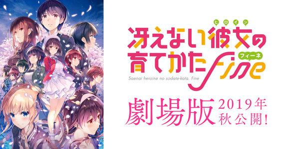 AnimeJapan 2019 1日目 アニプレックスブースステージ 劇場版「冴えない彼女の育てかた Fine」ステージイベント
