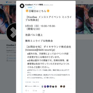 【中止】KissBee インストアイベント ミニライブ&特典会 2部