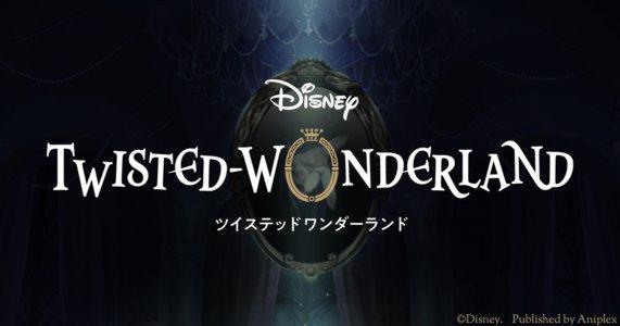 AnimeJapan 2019 1日目 【OASIS GREENステージ】『ディズニー ツイステッドワンダーランド』制作発表ステージ