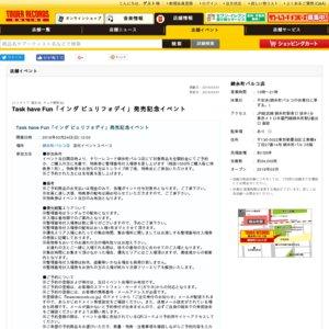 Task have Fun「インダ ビュリフォデイ」発売記念イベント 3/24