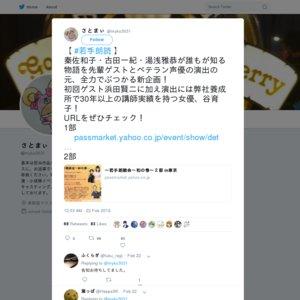 〜若手朗読会〜和の巻〜 2部