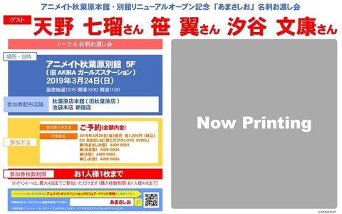 アニメイト秋葉原本館・別館リニューアルオープン記念 「あまさしお」名刺お渡し会