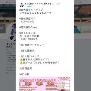煌めき☆アンフォレント 大阪定期公演 vol.24 -まりえ(37)10周年記念ジャック拡大SP- in 大阪