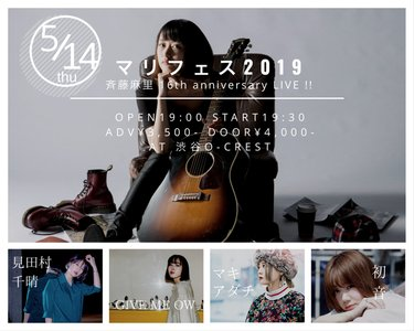 斉藤麻里16th anniversary LIVE 『マリフェス2019』