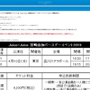 Juice=Juice 宮崎由加バースデーイベント2019 ①