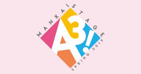 MANKAI STAGE『A3!』~SPRING 2019~ 東京公演 2019年4月25日(木)19:00