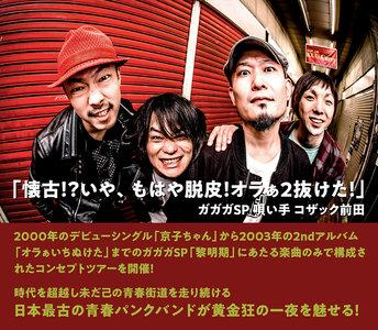 ガガガSPツアー2019「日本最古の青春パンク街道寄り道編 -2000-2003-」