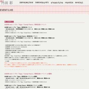 内田彩 3rdシングル「Candy Flavor」発売記念イベント in 福岡! 【Candy Flavor回】