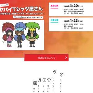 au Presents ヤバイTシャツ屋さん 〜au癒着記念、意識ヤバすぎ!ヤバ杉くんライブ〜 in association with Apple Music BIGCAT 20th Anniversary