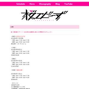 H.I.P. presents GIG TAKAHASHI tour 2019 新潟