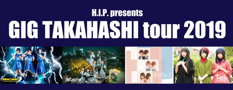 H.I.P. presents GIG TAKAHASHI tour 2019 新宿