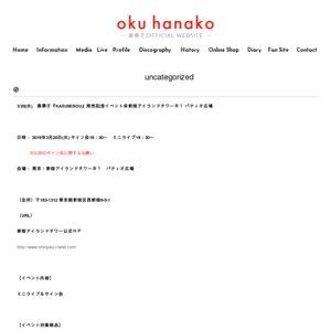 奥華子『KASUMISOU』発売記念イベント@新宿アイランドタワー