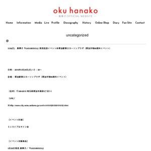 奥華子『KASUMISOU』発売記念イベント@草加駅東口カーソンプラザ