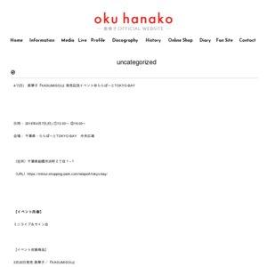 奥華子『KASUMISOU』発売記念イベント@ららぽーとTOKYO-BAY2回目