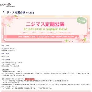 ニジマス定期公演 vol.15