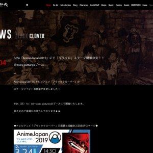 AnimeJapan 2019 2日目 avex picturesブース「ブラッククローバー」王撰騎士団編突入記念SPステージ
