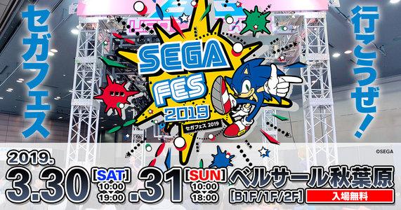 セガフェス 2019 2日目「けものフレンズ3」ミニライブ&情報ステージ