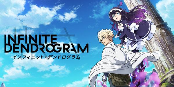 AnimeJapan 2019 2日目 博報堂DYミュージック&ピクチャーズブース『<Infinite Dendrogram>-インフィニット・デンドログラム-』TVアニメ化決定記念スペシャルステージ ~出張版!~