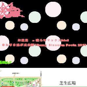 喰らいマックス@ねりま光が丘Cherry Blossom Festa DAY1