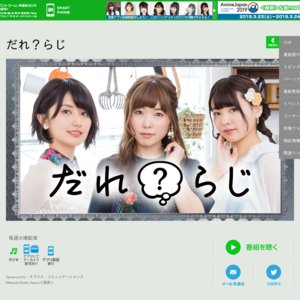 「だれ?らじ~公開録音・LIVE&トーク~」第1部