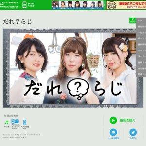 「だれ?らじ~公開録音・LIVE&トーク~」第2部