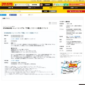 STARMARIE ニューシングル「予感」リリース記念イベント ららぽーと磐田 2回目