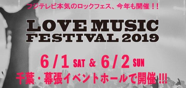 LOVE MUSIC FESTIVAL 2019 6/1