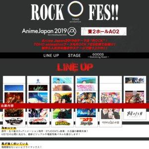 AnimeJapan2019 2日目 TOHO animation ステージイベント TOHO animation 春のアニソンDJ祭り-BLUE-