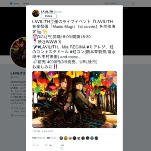 LAVILITH 音楽祭儀「Music Magi」1st coven