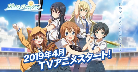 AnimeJapan 2019 1日目 トムス・エンタテイメントブース 『八月のシンデレラナイン』キャストお渡し会