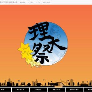 野田理大祭 阿澄佳奈さん、松来未祐さんトークショー