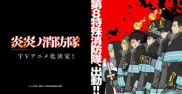 AnimeJapan 2019 2日目 DMM picturesブース『炎炎ノ消防隊』スペシャルステージ