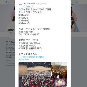 アイドルカレッジTeamIラストワンマンライブ『サヨナラ チームI バイバーイ』