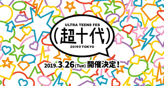 超十代-ULTRA TEENS FES-2019
