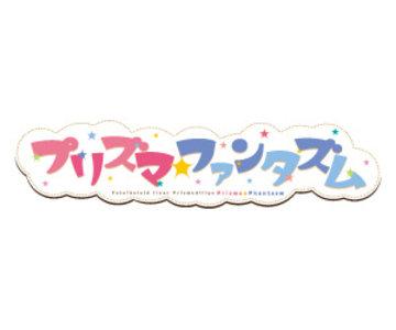 "AnimeJapan2019 1日目 KADOKAWAブース特設ステージ 『プリズマ☆ファンタズム』スペシャル""ステッキ?""イベント"