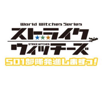 AnimeJapan2019 1日目 KADOKAWAブース特設ステージ ワールドウィッチーズチャンネル「おねーちゃんねる#出張版♪」