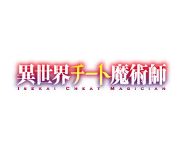 AnimeJapan2019 1日目 KADOKAWAブース特設ステージ TVアニメ「異世界チート魔術師」AnimeJapanスペシャルステージ