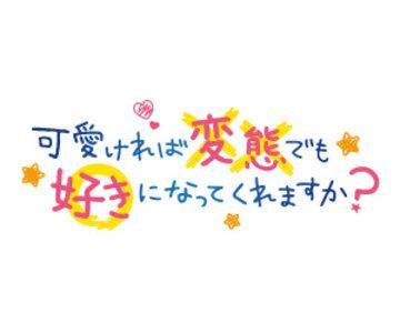 AnimeJapan2019 2日目 KADOKAWAブース特設ステージ 「可愛ければ変態でも好きになってくれますか?」スペシャルステージ