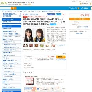 観光セミナー「AKB48大西桃香の奈良に来てみて!」