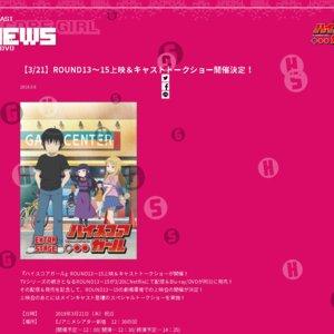 『ハイスコアガール』ROUND13~15上映&キャストトークショー