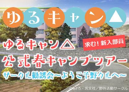 ゆるキャン△公式春キャンプツアー サークル勧誘会~ようこそ野クルへ~