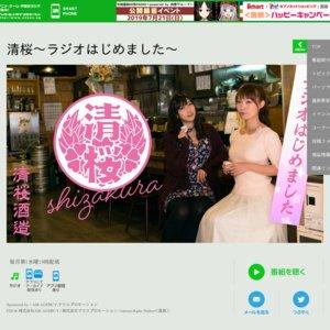 清桜〜ラジオはじめました〜 公開録音 朝までみんなで飲みあかそう♪4杯目